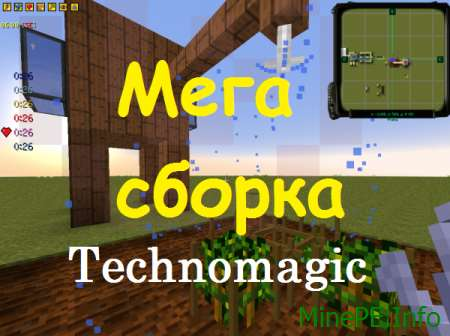 Minecraft 1.7.10 Technomagic с 75 модами