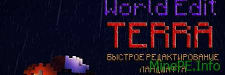 Мод World Edit Terra для Майнкрафт ПЕ 0.15.0