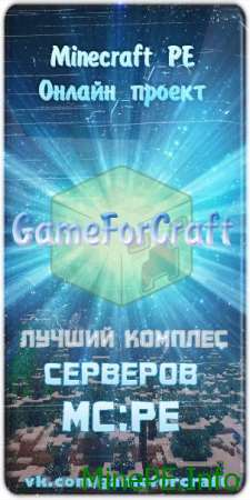 Сервер GameForCraft Майнкрафт ПЕ 0.15.2 / 0.15.1 / 0.15.0