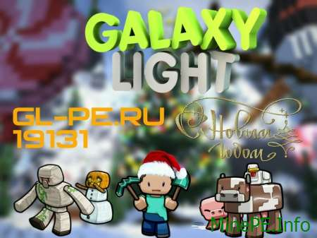 Сервер Galaxy Light 1.0.0 (0.16.0, 0.17.0)