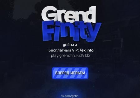 Сервер Grend Finity 1.0.0 (0.16.0, 0.17.0)