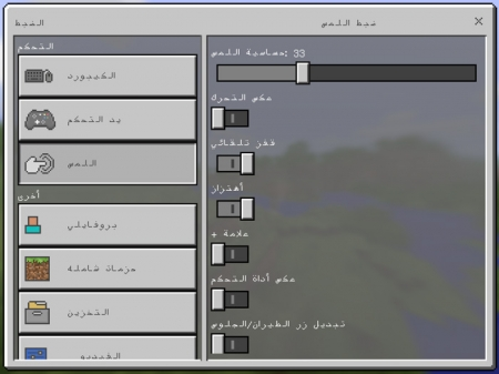 Текстуры Arabic Translation Resource Pack 1.0.4, 1.0.3, 1.0.0