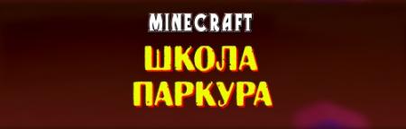 Паркур карта Школа Паркура для Майнкрафт 1.7, 1.7.10