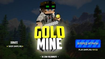 Сервер GoldMine 1.1.0, 1.1.0.9