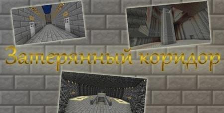 Карта Затерянный коридор для Майнкрафт 1.7, 1.7.10 на прохождение