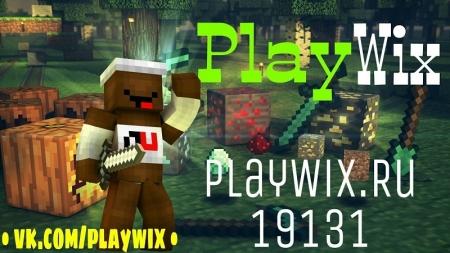 Сервер PlayWix 1.1.5, 1.2.0