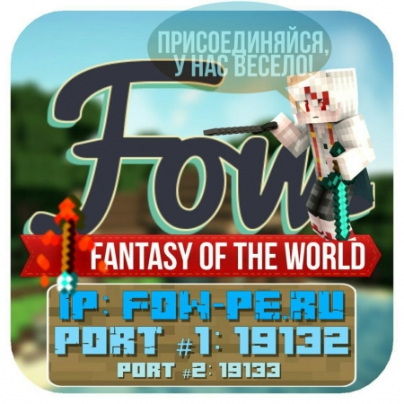 Сервер Fantasy of the World 1.1.5, 1.2.0
