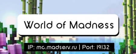 Сервер World of Madness 1.1.5, 1.2.0