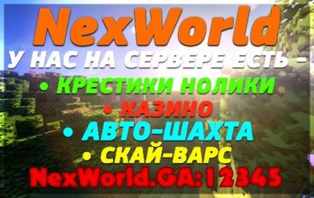 Сервер NexWorld 1.2.0, 1.2.3