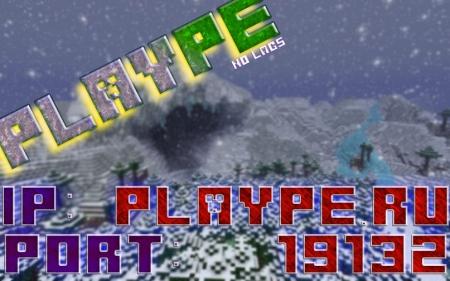 Сервер PlayPE 1.2.0, 1.2.5