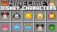 Мод Disney Character 1.2.0, 1.2.13